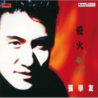 ジャッキー・チュン Shen Ming De Cha Qu [Album Version]