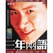 Jacky Cheung San Nian Liang Yu