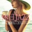 Various Artists 休日JAZZ ~恋人と聴きたい、カフェ・ジャズ~