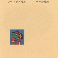 パール兄弟 プルプル通り [Live At 中野サンプラザ / 1991]