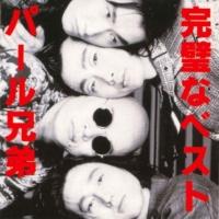 パール兄弟 PANPAKAクルージング [Single Version]