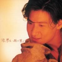 ジャッキー・チュン Zhuang Zhi Jiao Yang [Album Version]