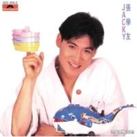 Jacky Cheung Chen Mo De Yan Jing [Album Version]