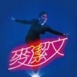 Connie Mac/Leslie Cheung Miracle