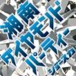 SHOW-SKA 湘南ダイヤモンドパーティー