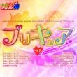 秋山仁美 & aya プリキュア5、スマイル go go!(From ''Yes!プリキュア5'' 全話OP)