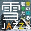 Various Artists 雪JAZZ・・・雪の降る日に聴きたい