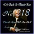 石原眞治 バッハ・イン・オルゴール218 /コラール BWV340からBWV349