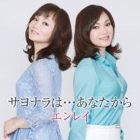 エンレイ 硝子の愛(オリジナル・カラオケ)
