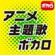 ボカロ歌っちゃ王 アニメ主題歌 ボカロ