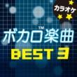 カラオケ歌っちゃ王 ボカロ楽曲 BEST 3 カラオケ
