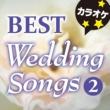 カラオケ歌っちゃ王 BEST Wedding Songs 2 カラオケ