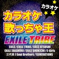 カラオケ歌っちゃ王 C.O.S.M.O.S.~秋桜~ (オリジナルアーティスト:三代目 J Soul Brothers from EXILE TRIBE) [カラオケ]