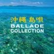 VARIOUS <COLEZO!>沖縄島唄 バラード・コレクション