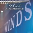 ウインズ ウインズBEST2&和歌山SONG集