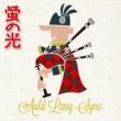 G.ミューヘッド&フレンズ 蛍の光 ~バグパイプで奏でるスコットランドと日本~