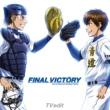 青道高校野球部 FINAL VICTORY(TV edit)