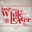 ヴァリアス・アーティスト DSP Special Album 'White Letter'