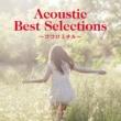 ヴァリアス・アーティスト Acoustic Best Selections ~ ココロミチル ~