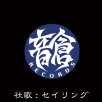 OTOKURA Artists セイリング