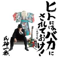 氏神一番 タダの日(instrumental)