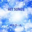 オルゴールサウンド J-POP オルゴール J-POP HIT VOL-375
