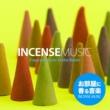 Various Artists インセンス・ミュージック(お部屋に香る音楽)