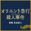 音楽:住友紀人 「オリエント急行殺人事件」オリジナルサウンドトラック