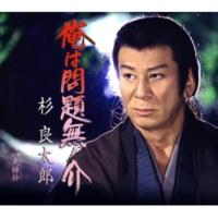 杉 良太郎 夫婦抄(めおとしょう)