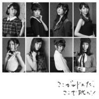 AKB48 君の瞳はプラネタリウム(研究生)