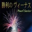 Pearl Savior 勝利のヴィーナス