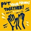 斎藤誠 Put Your Hands Together! 斎藤誠の「幸せを呼ぶ洋楽カバー集」