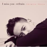 清水 翔太 I miss you -refrain-
