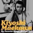 前川 清 My Favorite Songs ~Oldies~