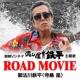 御法川鉄平(寺島 進) ROAD MOVIE