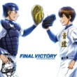 青道高校野球部 FINAL VICTORY(KARAOKE)