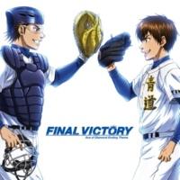 青道高校野球部 FINAL VICTORY