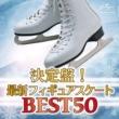 ケルティック・ウーマン 決定盤!フィギュアスケート・ベスト50