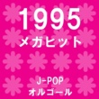 オルゴールサウンド J-POP メガヒット 1995 オルゴール作品集