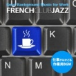 Various Artists 仕事がはかどる作業用BGM - French Club Jazz