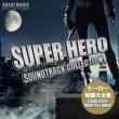 Cinema Screen Orchestra & Singers ヒーロー映画 大全集 - Superhero Movies Soundtrack Collection