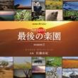 佐藤 直紀 NHKスペシャル「ホットスポット 最後の楽園 season2」オリジナル・サウンドトラック