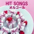 オルゴールサウンド J-POP オルゴール J-POP HIT VOL-376