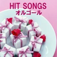 オルゴールサウンド J-POP 愛をからだに吹き込んで Originally Performed By Superfly (オルゴール)