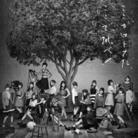 AKB48 鈴懸の木の道で…(略)やや気恥ずかしい結論のようなもの