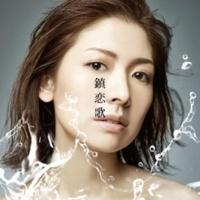 石井里佳 鎮恋歌 -instrumental-