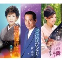 吉永典子/桂竜士/江夏夕香 越後路ひとり