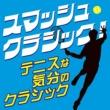 藤原真理 スマッシュ・クラシック!~テニスな気分のクラシック~