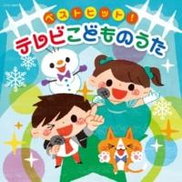 竹内浩明/NHK東京児童合唱団 勇気100%(忍たま乱太郎)