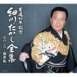 細川たかし 芸道40年記念 細川たかし全集 心のこり~艶歌船